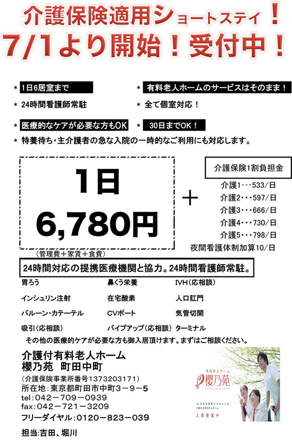 campaign_machida_150721